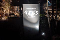 星野リゾート宿泊記② BEB5軽井沢