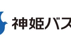 神姫バス(9038)のMaaS戦略