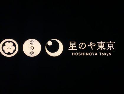 星野リゾート宿泊記 星のや東京
